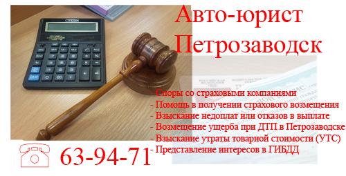 адвокат по ДТП Петрозаводск