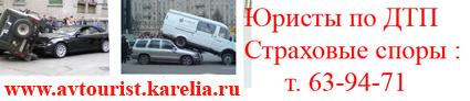 Автоюрист Петрозаводск