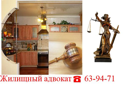 адвокат по жилищным  спорам петрозаводск