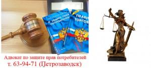 адвокат петрозаводска защита прав потребителей