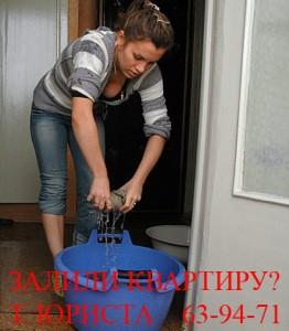 юрист петрозаводск залили квартиру