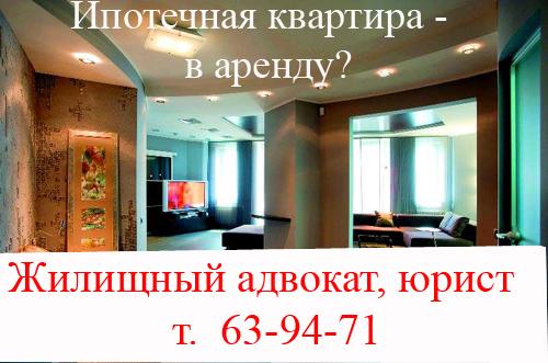 сдача ипотечной квартиры в аренду
