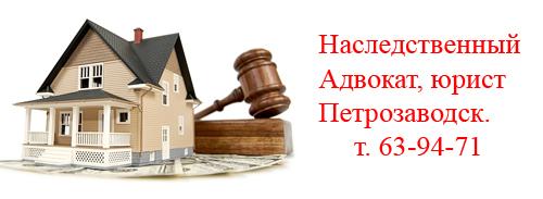 Юрист Адвокат Петрозаводска по наследственным спорам