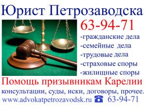 Адвокат юрист Петрозаводск  семейный, жилищный, трудовой, страховой